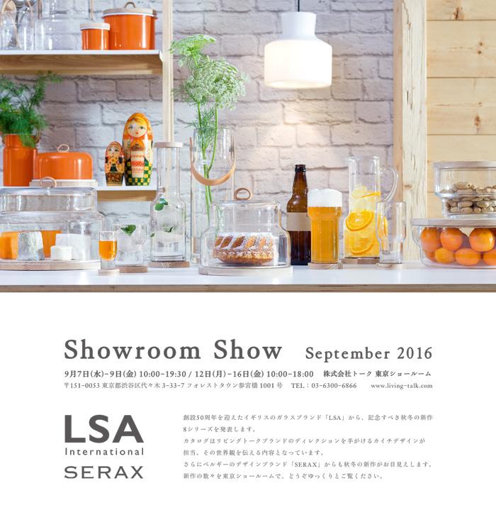 9/7〜9, 12〜16 Showroom Show September 2016