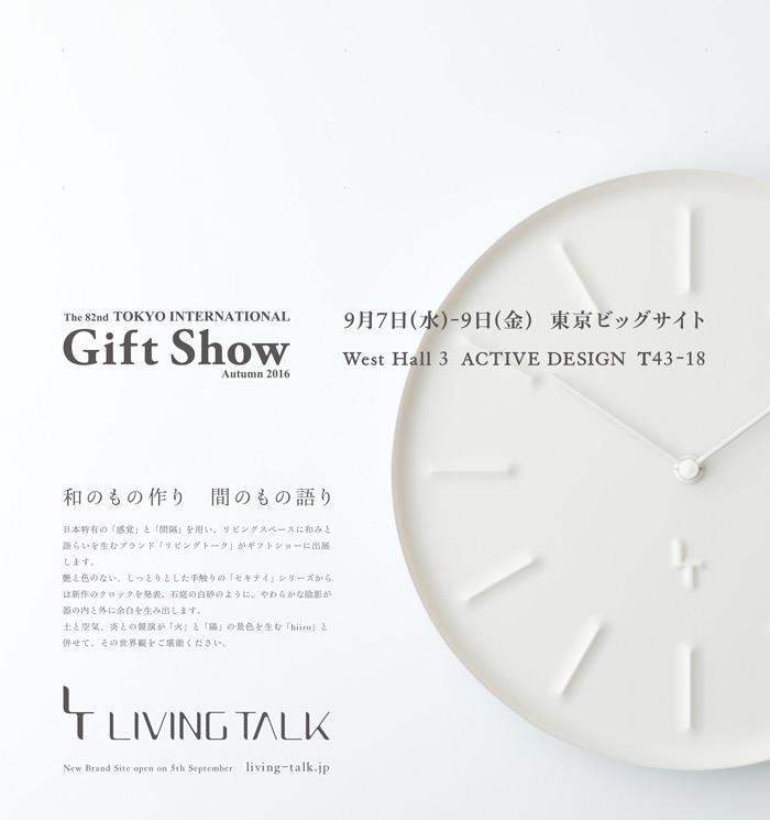 9/7〜9 東京ギフトショーに出展します