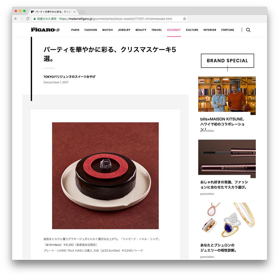 madameFIGARO.jp「パーティを華やかに彩る、クリスマスケーキ5選」