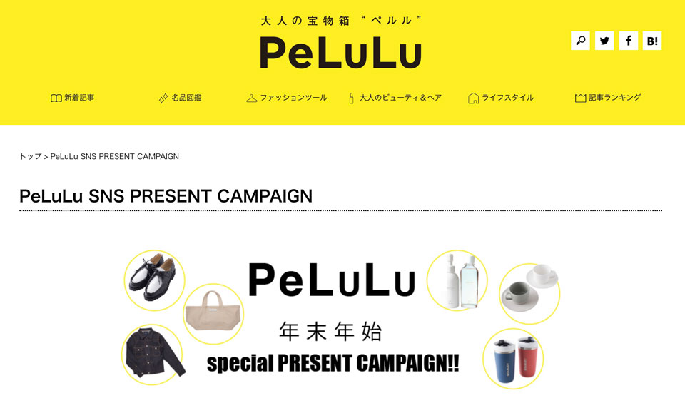 「Pelulu」にてcekitayをプレゼントキャンペーン中