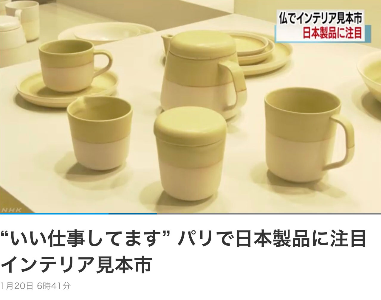 NHKニュース hiiro